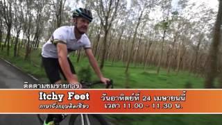 Itchy Feet ภาษาอังกฤษติดเที่ยว - จ.ภูเก็ต