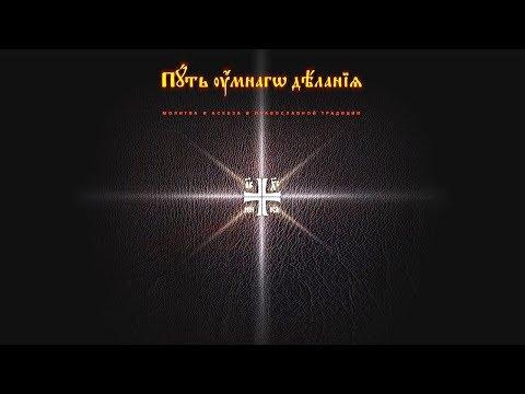 Внутренняя молитва сысоев