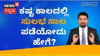 Loan Against Securities - ಕಷ್ಟ ಕಾಲದಲ್ಲಿ ಸುಲಭ ಸಾಲ ಪಡೆಯೋದು ಹೇಗೆ? | Money Doctor Show Kannada | EP 300