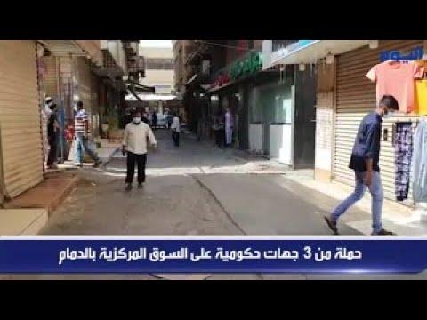 بالفيديو .. حملة من 3 جهات حكومية على السوق المركزية بالدمام