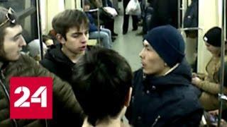 Дерзкие грабители на глазах у пассажиров метро выставили из вагона свою жертву - Россия 24