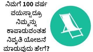 How to Plan Your Retirement for 100 Years | News18 Kannada | Episode 101