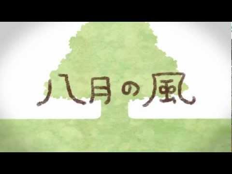 【GUMI(40㍍)】 八月の風 【オリジナルPV】
