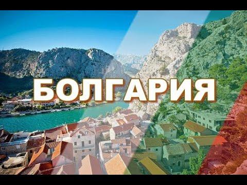 Интересные факты про Болгарию