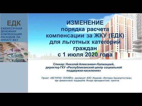 Изменение расчета компенсации за ЖКУ ЕДК для льготных категорий граждан