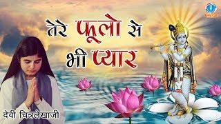 Tere Phoolon Se Bhi Pyar || तेरे फूलों से भी प्यार
