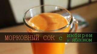 МОРКОВНЫЙ СОК С ИМБИРЕМ И ЯБЛОКОМ - [Свежевыжатые соки рецепты] [Морковные соки]