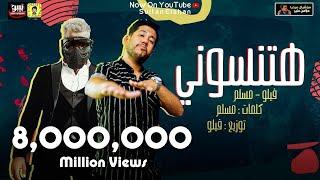 مهرجان هتنسوني ( في احزاني ) مسلم وفيلو - النسخة الاصلية / Mahragan Hatnsony Muslim & Felo تحميل MP3