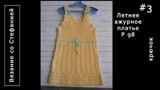 Как связать крючком летнее платье Часть 3 из 4