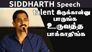 Siddharth Speech | Gurkha Audio Launch