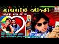 Vikram Chauhan | Bewafa Songs | Dj Gujarati Songs | New Timli Dhamal