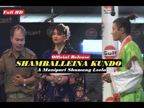 SHAMBALLEINA KUNDO   Manipuri Shumang Leela   Official Release