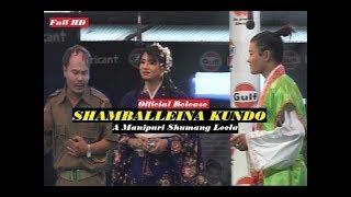 SHAMBALLEINA KUNDO | Manipuri Shumang Leela | Official Release