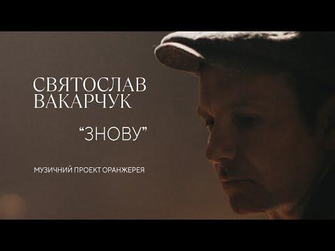 "Святослав Вакарчук - Знову (official video, 2020 ""Оранжерея"")"