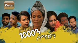 New Eritrean Series movie 2020 1080 part 22/ 1000ን ሰማንያን 22 ክፋል