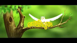 Vellimoonga - Official Teaser 3