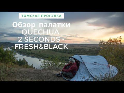 Обзор палатки QUECHUA 2 SECONDS   FRESH&BLACK