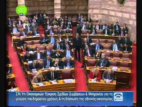 Ναι σε όλα!Τα υψωμένα χέρια των Ελλήνων βουλευτών f5ce382f167