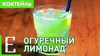 Огуречный лимонад — рецепт домашнего лимонада