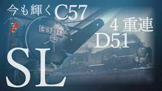 SL機関車C57・4重連運転D51【なつかしが】
