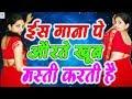 ईस गाना को औरते खूब सुनती है    ओढ़ के चदर मचा देब गदर    #Sakshi Sivani & Chandan Chorsiya   Hits