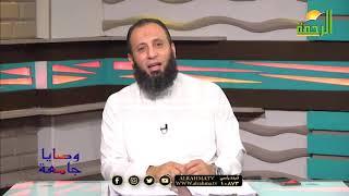 احفظ الله يحفظك | برنامج وصايا جامعة فضيلة الدكتور نبيل المرسى