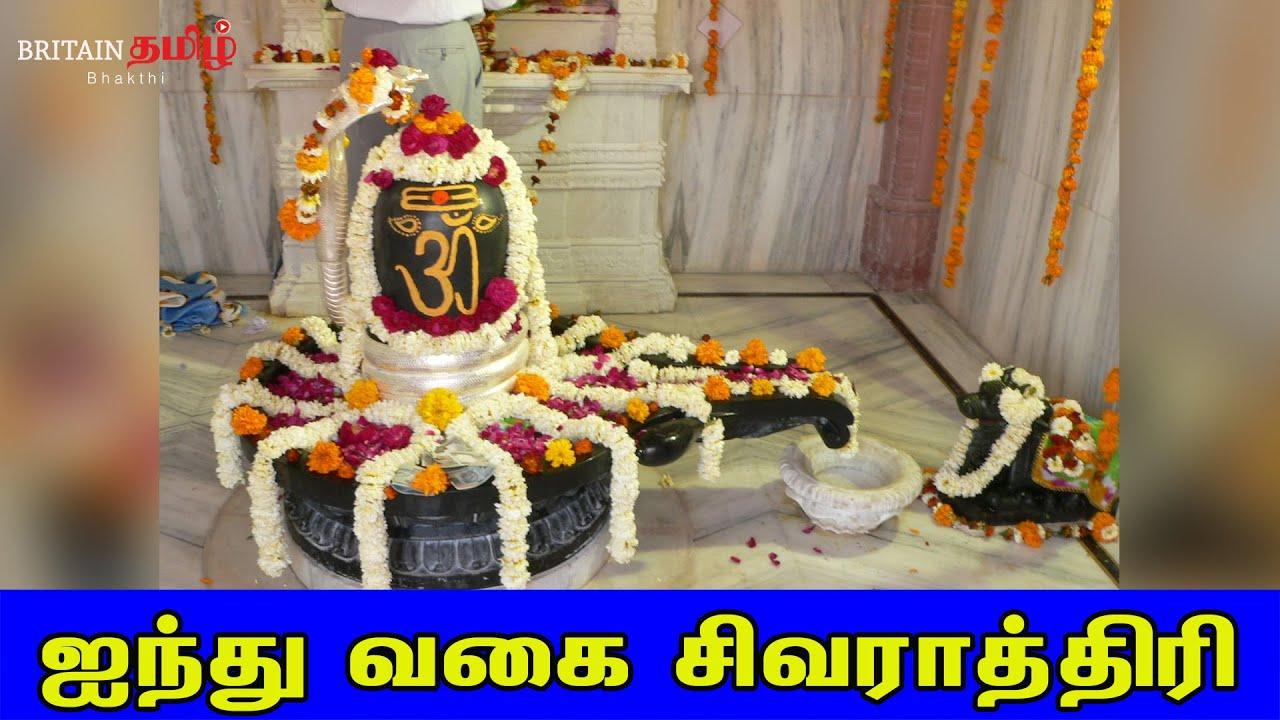 sivarathiri-mahasivarathiri-ஐநத-வக-சவரததர-britain-tamil-bakthi