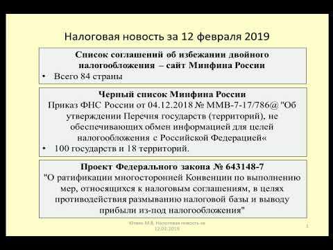 12022019 Налоговая новость о международном налоговом праве / international tax law