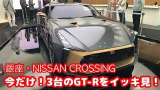 GT-R銀座・NISSANCROSSING今だけ!3台のGT-Rをイッキ見!