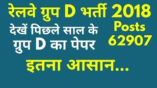 Railway Group D Exam Paper Previous Year In Hindi # Railway Group D 62907 Vacancies 2018