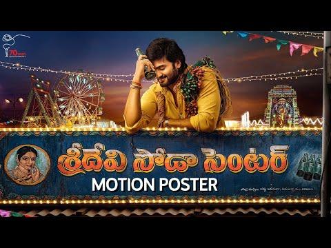 Sridevi Soda Center Movie Motion Poster