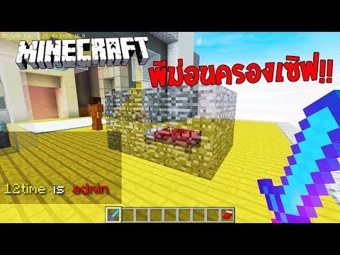 แอดมินให้ OP กับผมใน Bedwar!! โคตรโกง 555 (Minecraft BedWar)