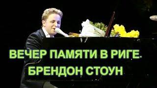 Брендон Стоун на вечере памяти Михаила Задорнова в Риге