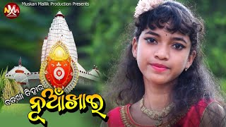 Badkha Tihar Nuakhai// Sambalpuri Song / Singer - Muskan Mallik - Download this Video in MP3, M4A, WEBM, MP4, 3GP