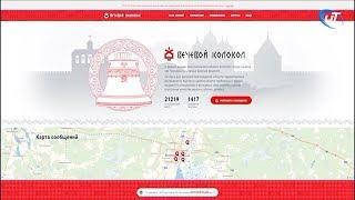 Порталу «Вечевой колокол» исполняется год