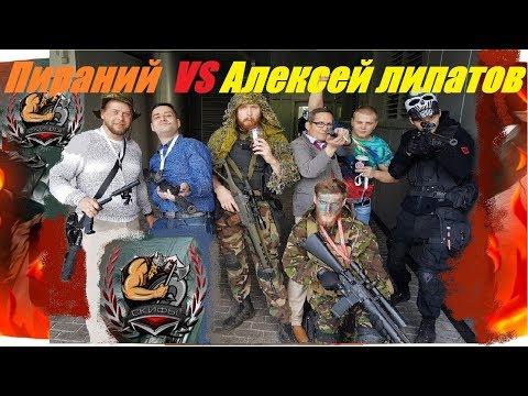 , title : 'Пираний VS Алексей Липатов ЛОЯЛЬНОСТЬ И СДЕРЖАННОСТЬ ЗАЛОГ УСПЕХА!!!'