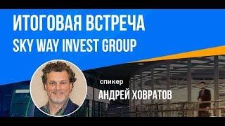 🌍 Итоговая встреча января с Андреем Ховратовым 2019