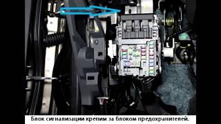 Chevrolet Тrailblazer 2013 - Карта монтажа сигнализации