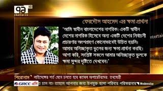 ক্ষমা চাইলেন ফেরদৌস, বাংলাদেশের নাগরিক হয়ে ভারতের নির্বাচনী প্রচার| News|Ekattor TV