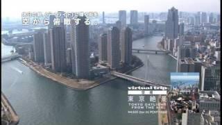 virtualtrip空撮東京絶景/夜景tokyodaylight&twilightfromtheair