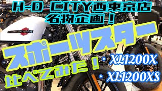 H-D CITY 西東京店名物企画 スポーツスター比べてみた! XL1200X & XL1200XS