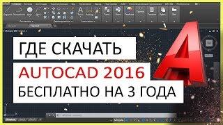 AutoCAD 2016 скачать бесплатно. Автокад 2016 русская версия