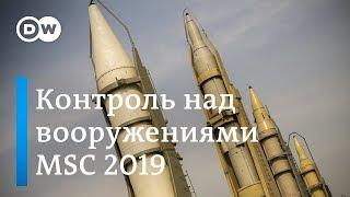 Контроль вооружений: ядерная опасность? - панель Мюнхенской конференции 2019 | DW