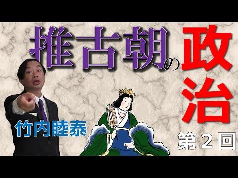 竹内の日本史 戦略図解ボード #010 推古朝の政治2
