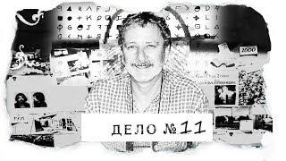 ДЕЛО №11 |Грег Фленикен| - мужское дело на канале!
