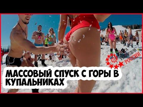 , title : 'Шерегеш. Массовый Спуск в Купальниках. Grelka fest 2017.'