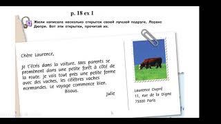Видеоурок L'Oiseau bleu 6 класс 2 часть