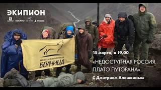 Открытая лекция: Недоступная Россия. Плато Путорана с Дмитрием Алешкиным.
