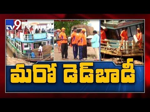 Godavari boat accident: one more body found - TV9