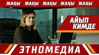 АЙЫП КИМДЕ | Кыска Метраждуу Кино - 2017 | Режиссер - Мансурбек Канназар